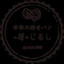 苺じるしは、季節の自家製酵母と北海道産小麦と厳選素材でつくる、味わい豊かなパンとお菓子のお店です。